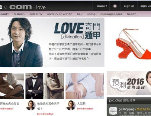 she.com 奇門遁甲愛情專欄- Love divination