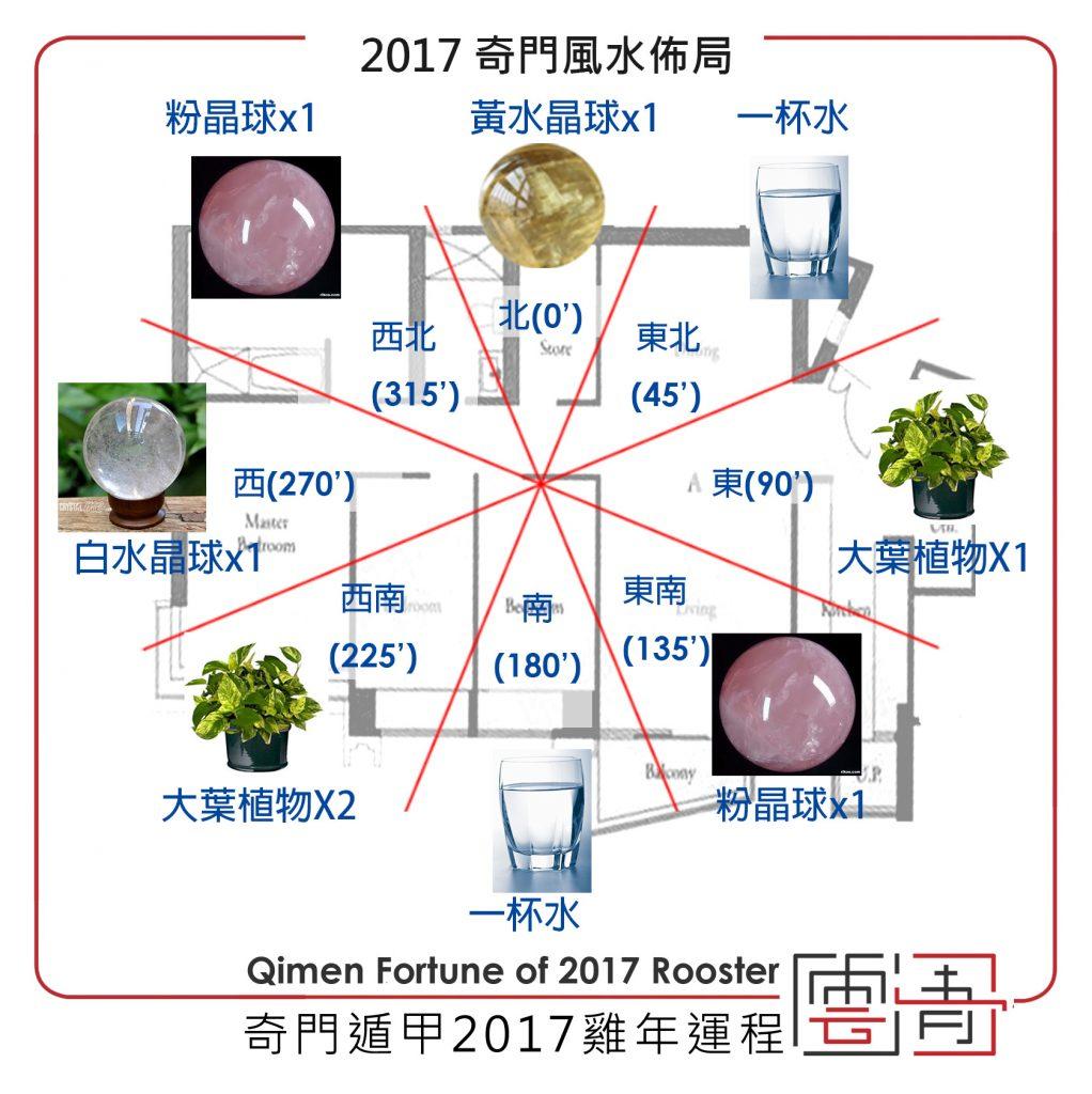 2017 fengshui web