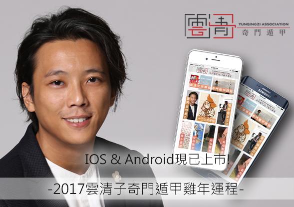 she-2017-app-promote-pic