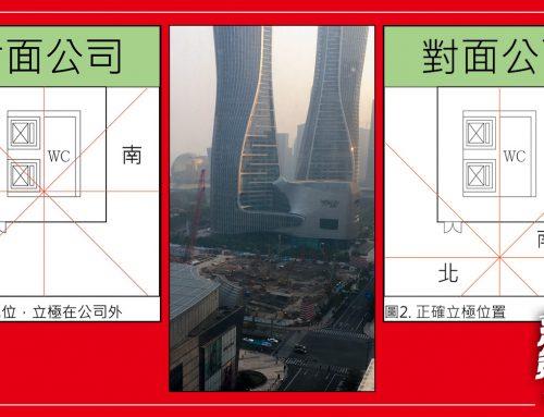 【奇門創富】杭州風水行:教你選辦公室(雲清子)(第146期)