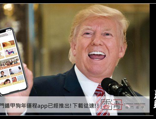 【奇門創富】美國18年國運預測(雲清子)(第157期)